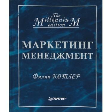 Маркетинг менеджмент. Десятое издание