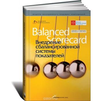 Внедрение сбалансированной системы показателей